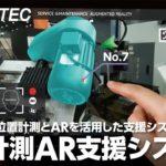 XR(VR・AR・MR・SR)紹介動画