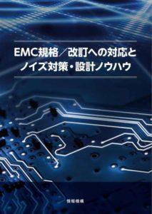 EMC規格/改訂への対応とノイズ対策・設計ノウハウ 書籍