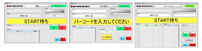 産検査ライン用システムの開発