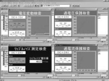 汎用電源検査システム