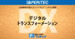 DXデジタルトランスフォーメーション