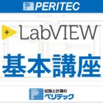LabVIEW基本用語