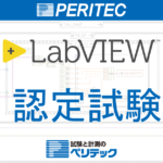 LabVIEW開発者/設計者認定試験