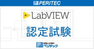 LabVIEW認定試験