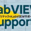 LabVIEWサポート