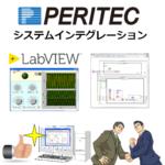 ペリテックSIサイト