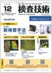 検査技術 日本工業出版