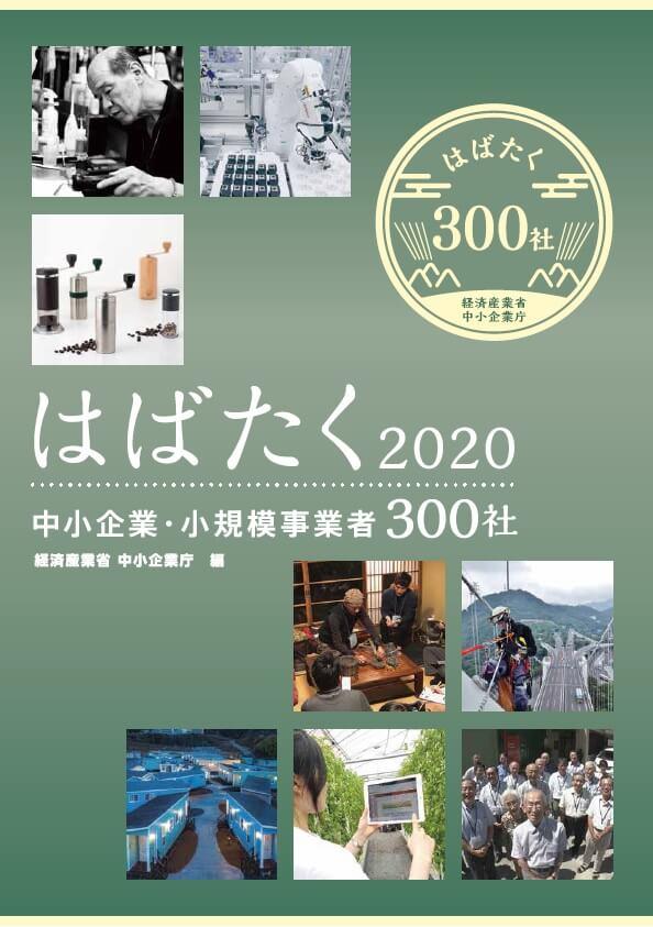「はばたく中小企業・小規模事業者300社」2020 表紙