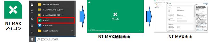 NI MAX起動