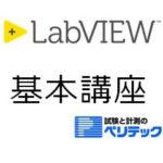 LabVIEW基本講座