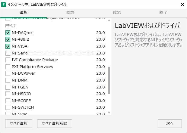 LabVIEWおよびドライバのインストール2