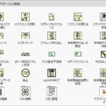 アプリケーション制御関数 LabVIEW
