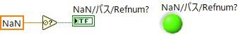 非数/無効パス/非Refnum?