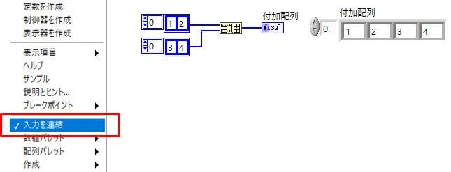 配列連結追加結合