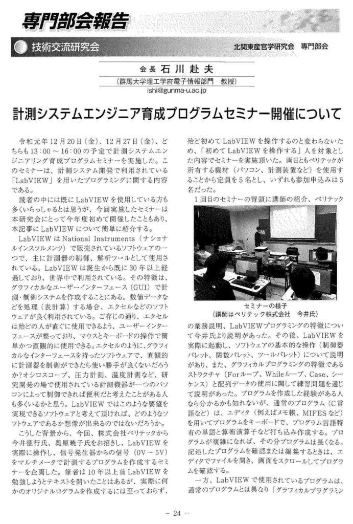 北関東産官学研究会 HiKaLo技術情報誌73号 P24