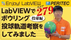 Enjoy! LabVIEW ボーリング