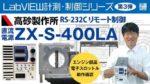 LabVIEW計測・制御シリーズ第3弾 TAKASAGO ZX-S-400LA