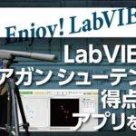 Enjoy! LabVIEW