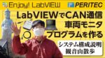 Enjoy LabVIEW CAN通信