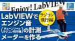 Enjoy LabVIEW ラジコン