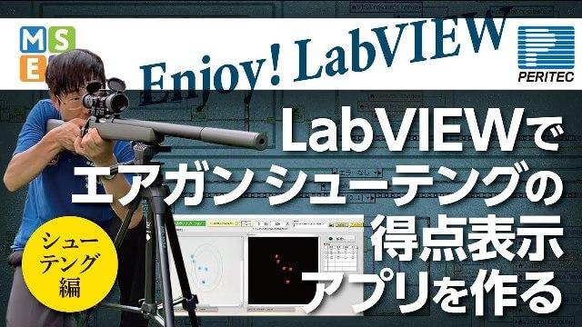 Enjoy LabVIEW