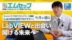 インタビュー動画