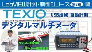 TEXIO デジタルマルチメータ DL-1060 USB接続
