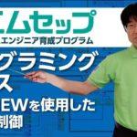 MSEP(LabVIEW)プログラミングコースの紹介動画