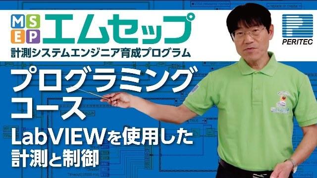 LabVIEWプログラミングコース