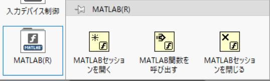 新しいMATLAB関数