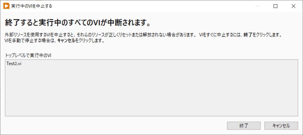 LabVIEWを終了する際に、実行中のVIがある時、警告ダイアログが表示されるようになりました。