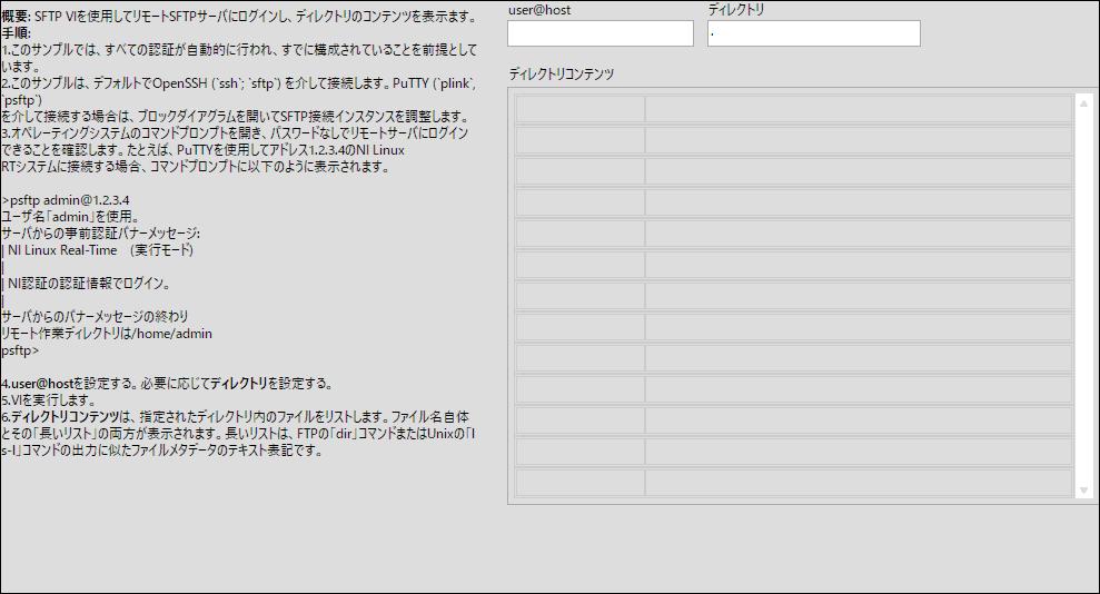 SFTP APIフロントパネル