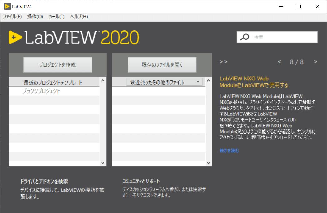 トップ画面2020