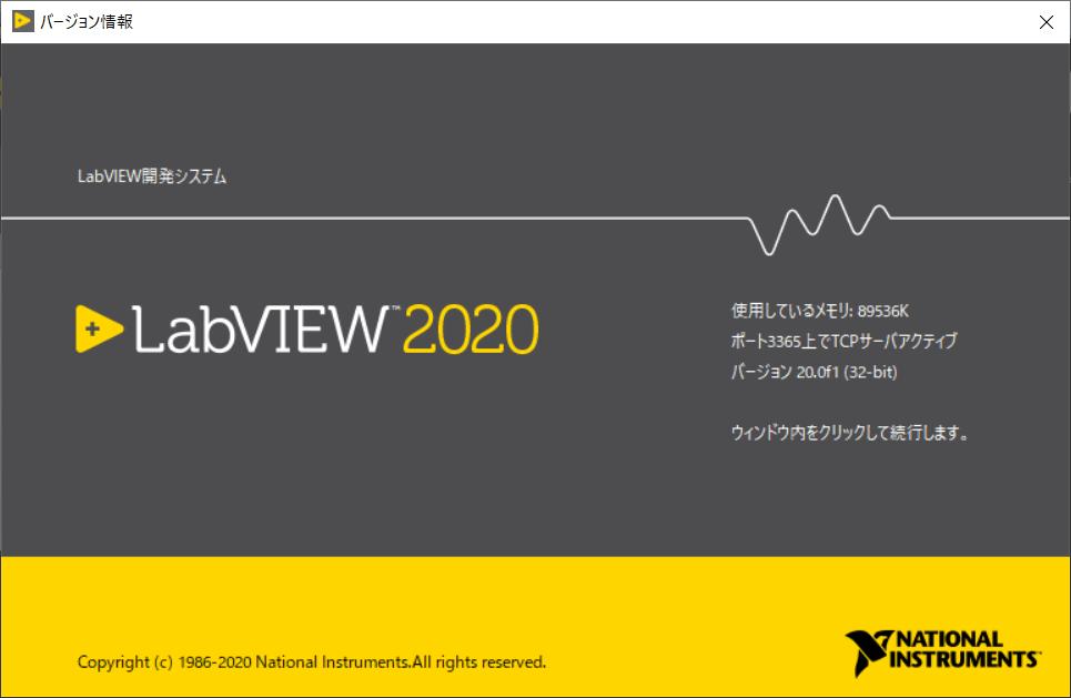 起動画面2020