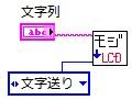LCDに出す関数