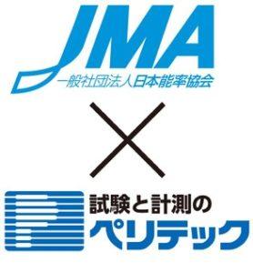 JMAセミナー