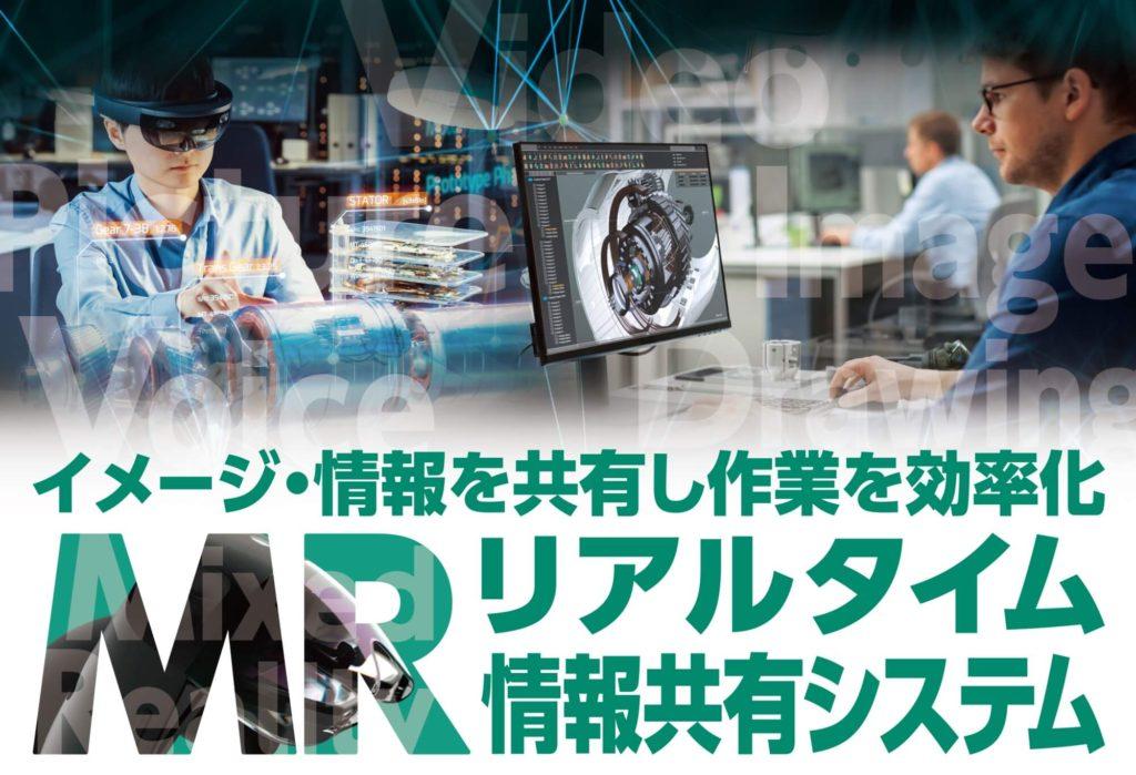 MRリアルタイム情報共有システム