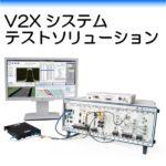 V2Xシステムテスト