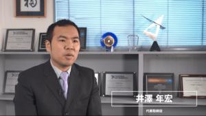 ペリテック会社案内動画