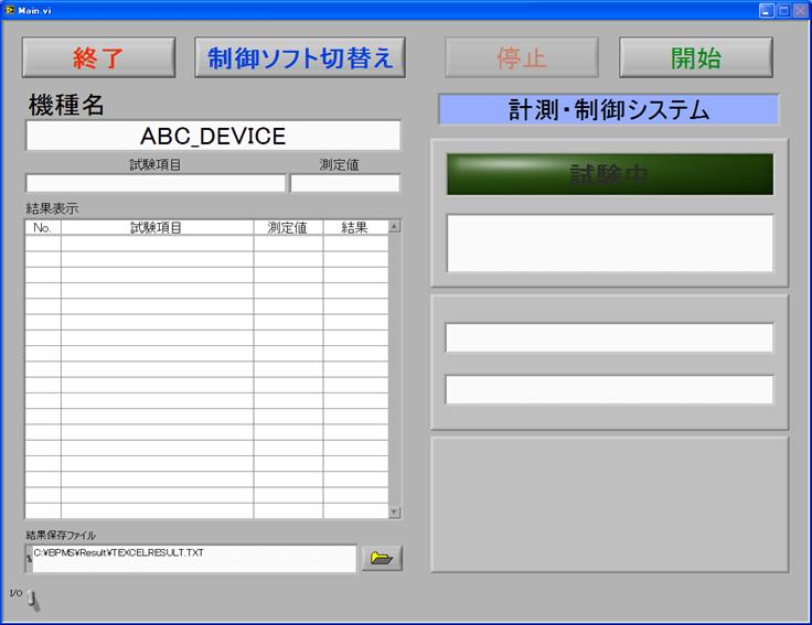 操作画面例