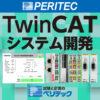 TwinCATシステム開発