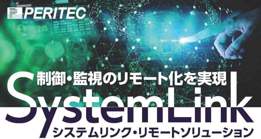 systemlink